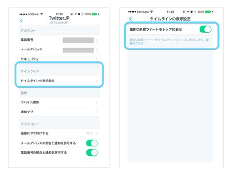 ツイッター、結局新しいタイムライン表示機能を追加 —重要なツイートを表示