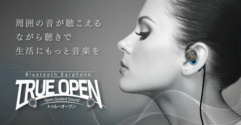 完全オープンイヤーなワイヤレスイヤホン『TrueOpen』!新しい音楽の楽しみ方へ?