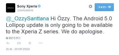 ソニー、非「Xperia Zシリーズ」に「Android 5.0」へのアップデートを提供しない方針を表明 -2014年発売端末も「Android 4.4.4」止まりに