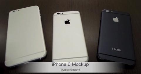 「iPhone6」筐体パーツとモックアップが登場 ―動画で比較