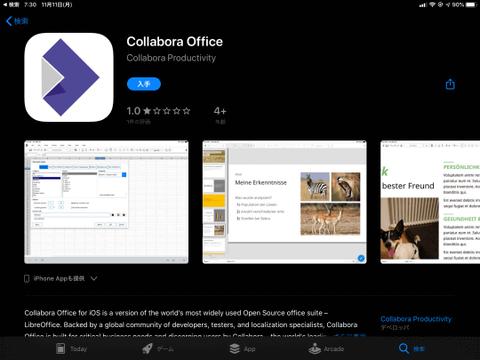 オープンソースのオフィスアプリ「Collabora Office」がiOS/iPadOSで利用可能に