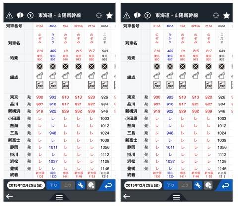 月刊誌「JR時刻表」のiPhone向けアプリ「デジタルJR時刻表Lite」が登場、経路検索や列車情報の確認も可能