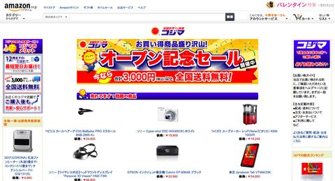 「敵の土俵で戦う」コジマ、アマゾンマーケットプレイスに出店開始、3月20日まで送料無料CP