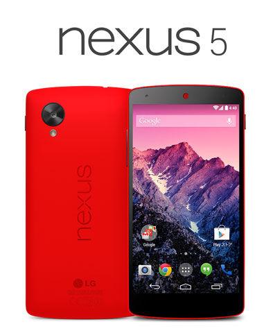 イー・モバイル、新赤色「Nexus 5」を3月14日から取扱いへ