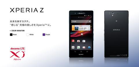 フルHD液晶搭載「Xperia Z SO-02E」 2月9日発売!