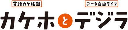 au、新料金プラン「カケホとデジラ」を公式発表 ―3キャリア横並びに