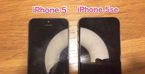 米アップル、新型4インチ「iPhone5se」を3月18日発売へ —発表は3月15日