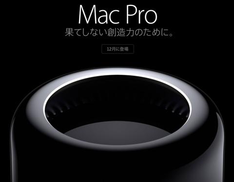 速報:米アップル、待望の「MacPro」を発表、12月発売で約31.8万円〜