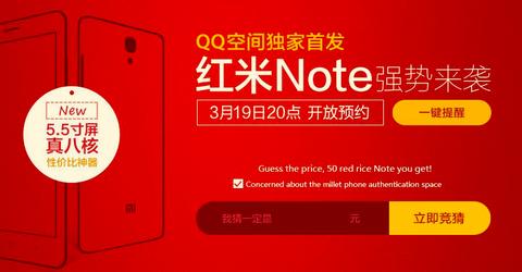 小米科技、「紅米(Hongmi) Note」を近日発表 —8コア・5.5型・1,280×720ピクセルなど