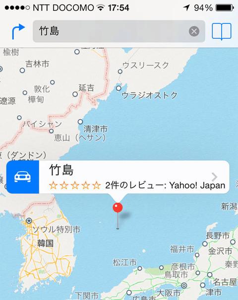 アップルが島根県「竹島」表記を削除と複数の韓国メディアが報じるも疑問の声