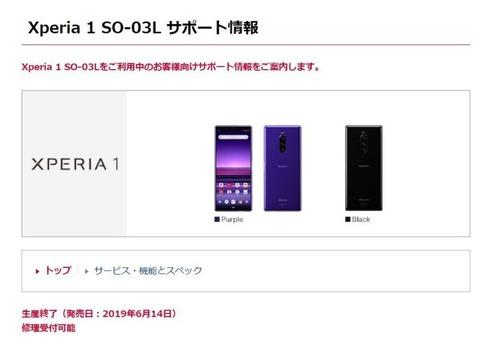 「Xperia 1」早々に生産&販売終了、5G対応「Xperia」登場の布石か —ドコモラインナップ消える