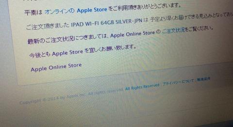 新型「iPad Air2」が予定より早くお届けされるとの通知がきた!
