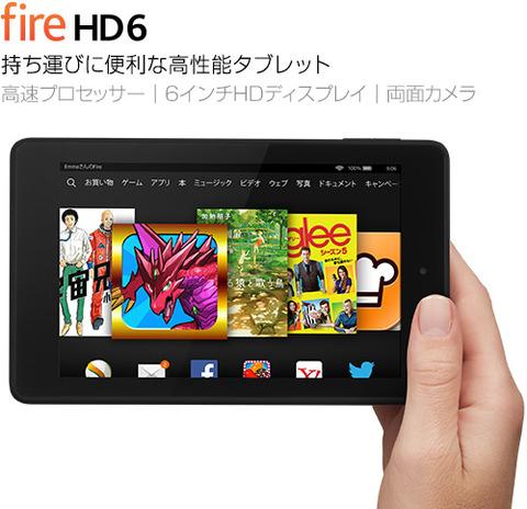 米アマゾン、クアッドコアCPU搭載「Fire HD 6タブレット」を9980円で発売