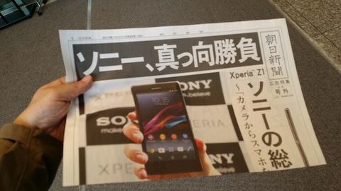 「ソニー、真っ向勝負」の号外配布、アップルの日本向けプレスイベント会場前でXperiaZ1をPR、一部地域でも