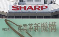 シャープ、今度は産業革新機構案の受け入れ意見が強まる —鴻海(ホンハイ)に揺さぶり?