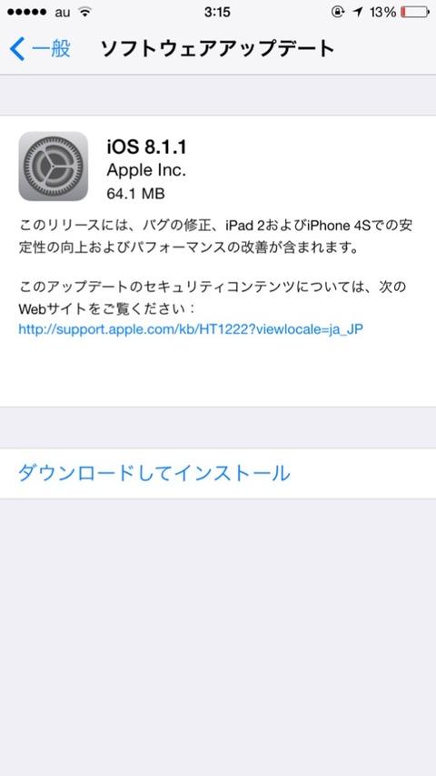「iOS 8.1.1」が公開、不具合あるWi-Fiやキーボードが改善したとの報告も -人柱まとめ
