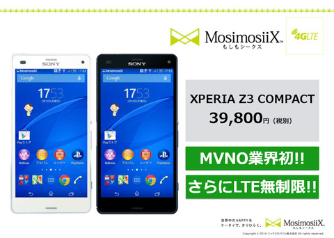 「Xperia Z3 Compact」、MTTドコモのアウトレット品としてMVNOで再発売 -価格3万9800円