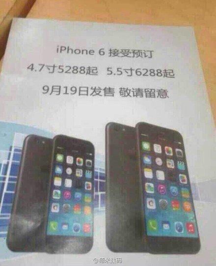 中国で「iPhone6」の予約受付を開始 —9月19日発売で8.6万円〜