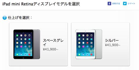 新型「iPad mini Retina」がオンラインストアでついに発売、Wi-Fiモデル4万1900円〜