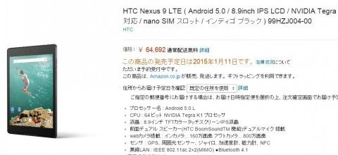 LTE版「Nexus 9」、家電量販店で国内予約者への発送を開始 -1月10日〜発売