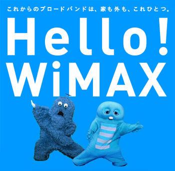 WiMAXから「WiMAX 2」に変えるデメリットってなにかある?