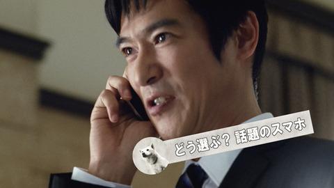 """半沢直樹、今度はソフト""""バンク""""へ入社、新CM放映開始"""