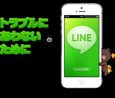 【富山】LINEで「美人局」、少年少女4人が恐喝容疑