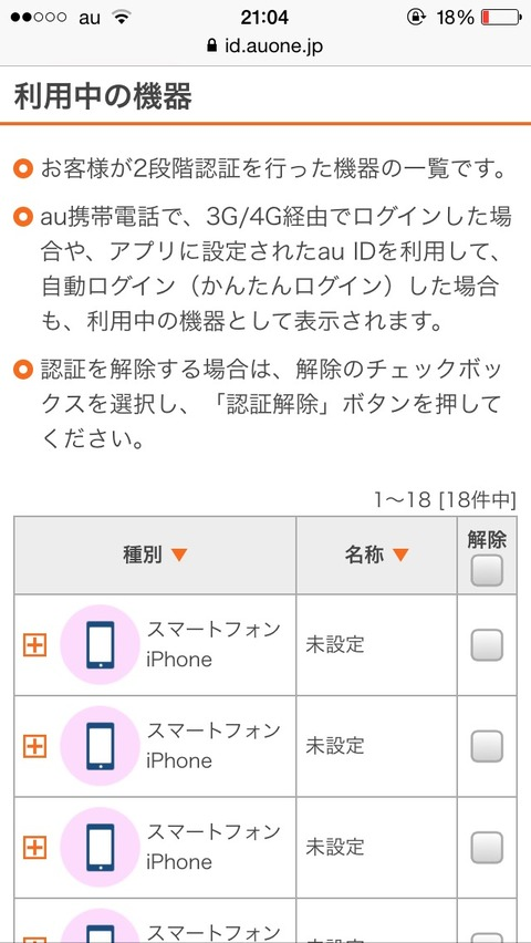 俺のiPhoneに18件も他のiPhoneからアクセスされてるっぽいんだが…
