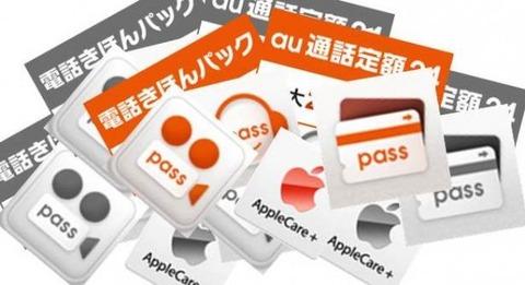 ドコモ・SBは任意なのにauのiPhoneだけ月額オプション強制加入、ネット上での批判募る