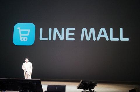 LINEが仮想商店街「LINEモール」を開設、楽天・アマゾンに対抗