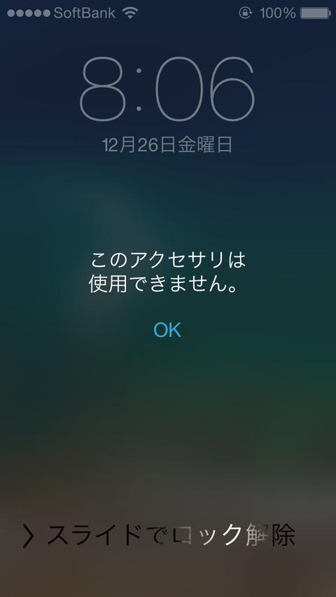 朝起きたらiPhoneぶっ壊れてたwww「このアクセサリは使用できません。」