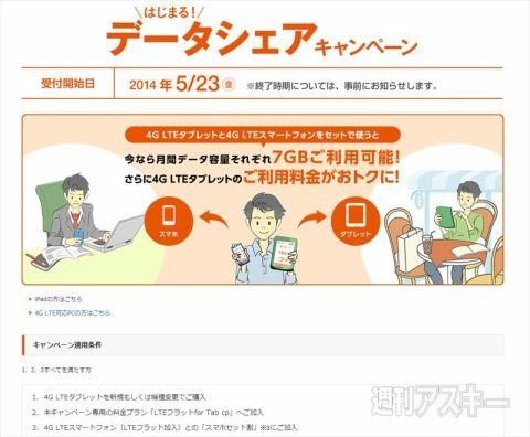 au、6月25日に緊急説明会開催を予告 ―通話「定額制」新プラン導入へ