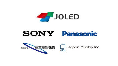 ソニーとパナソニックの統合新会社「JOLED」が事業を開始、有機ELディスプレイを開発・2017年量産へ