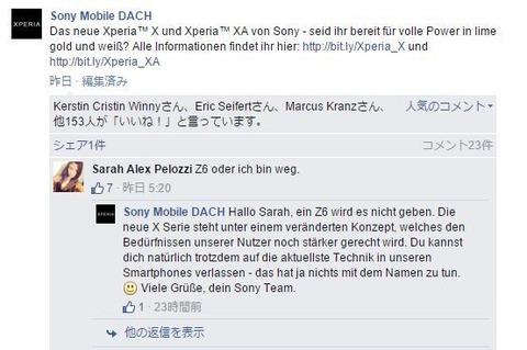 ソニーが「Xperia Z6は存在しない」と公言、「Zシリーズ終了は新チャプターの始まり」