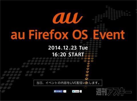 au、12月23日にFirefox OS搭載スマホを発表イベントを開催