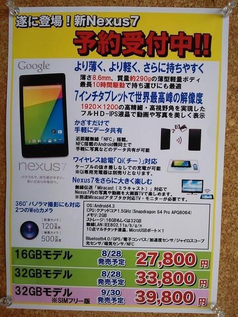 新Nexus 7の日本発売は8月28日、価格27,800円〜