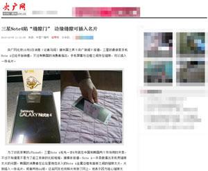 韓国サムスンの「Galaxy Note4」に造りが粗雑との批判の声、交換要求するも仕様と返答 —中国報道