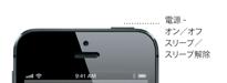 iPhone 5のスリープボタンで不具合発生、アップルが大規模リコール