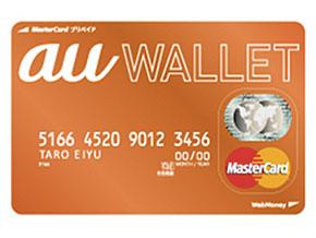 「グッバイ・おサイフ」au、電子マネー機能付き「au WALLET」を発表 —審査不要で実店舗でも
