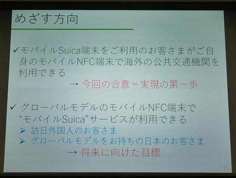 「iPhone」FeliCa対応で前進、グローバルでおサイフケータイ使用可能に? —NFC規格統一で合意