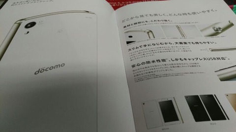 NTTドコモ、Z3Cの後継機種「XperiaA4(SO-04G)」を準備 -Z4Compactの代わりに今夏登場