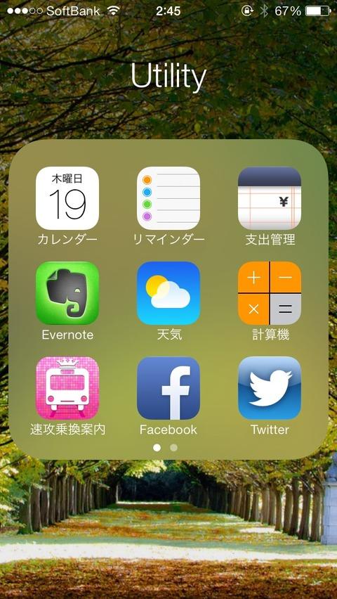 iPhone5/5s/4s/4・iOS7用の壁紙まとめました