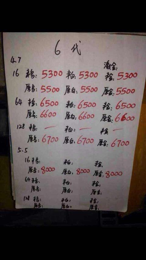 中国で「iPhone 6」の価格が大暴落、転売ヤー800万円の大損で「自殺する」との書き込みも