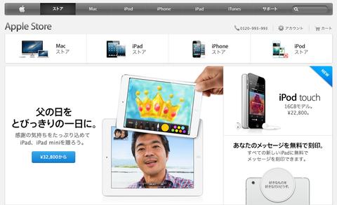 【モバイル】AppleがiPad/iPad mini/iPod touchなどを一斉に値上げ、最大で1万6000円値上がり
