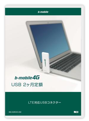 日本通信、初期設定不要のノートPC用「インターネット」を発売