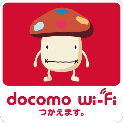 【朗報】 NTTドコモ、Wi-Fi基地局を5割増へ