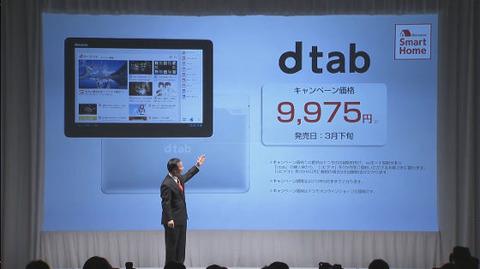 NTTドコモ、9975円のタブレットなど12機種の「2013春モデル」発表