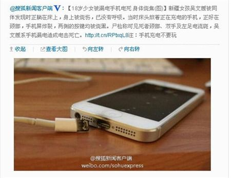 「iPhone 4S」で18歳女性が感電死