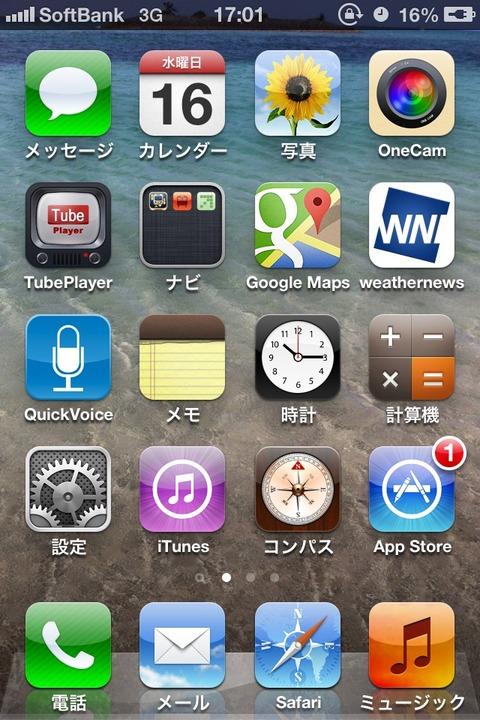 俺のiPhoneがおかしい