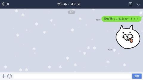 iPhone版LINEアプリのトーク画面に雪が降るもAndroidは晴れのまま